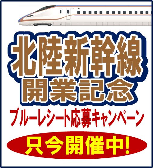 旅行券やお買物券が当たる!北陸新幹線開業記念キャンペーン 第2弾!