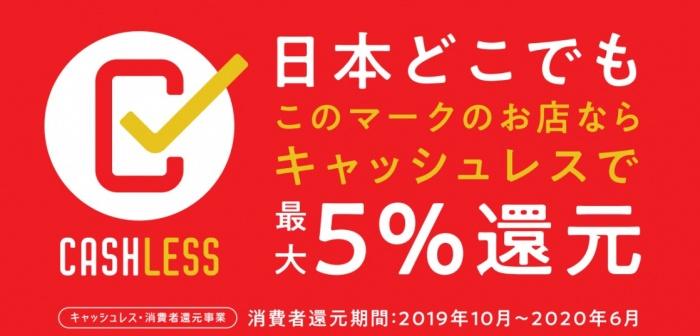 キャッシュレス消費者還元事業ロゴ-1118x538