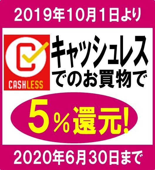 「Hiプリカ」キャッシュレス5%還元のお知らせ