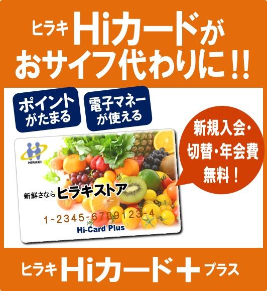 電子マネー「Hiプリカ」つきHiカード+(プラス)のご案内