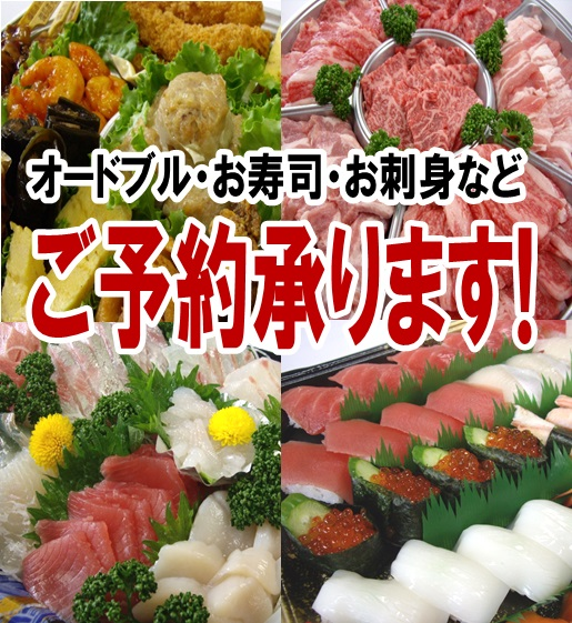 オードブル・お寿司・お刺身などご予約承ります!
