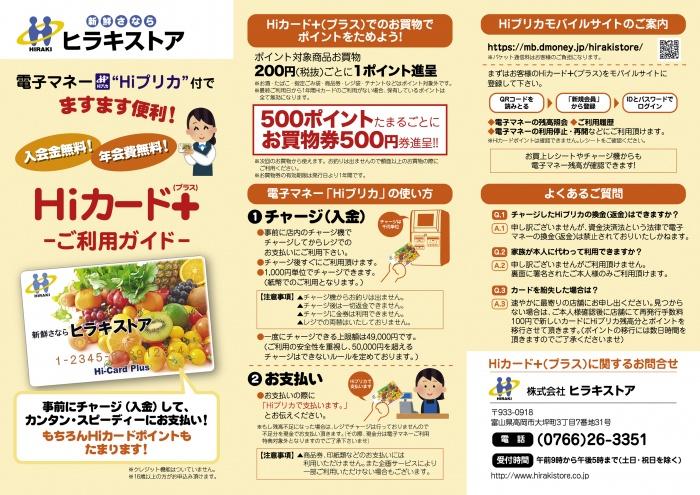 ヒラキHiカードパンフレット表