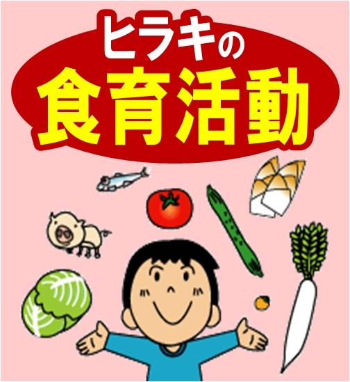 2月の食育テーマ