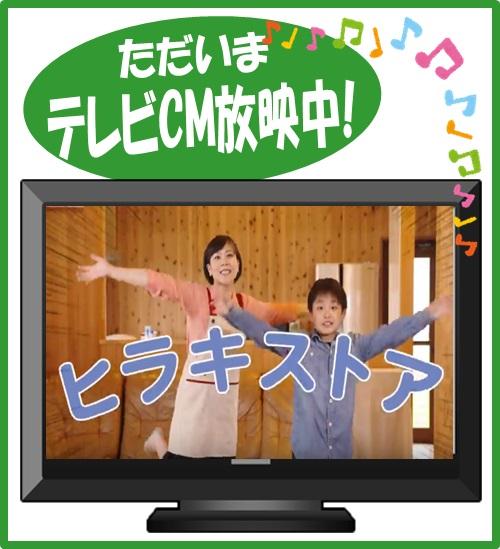 ヒラキストア TV-CM放映中!