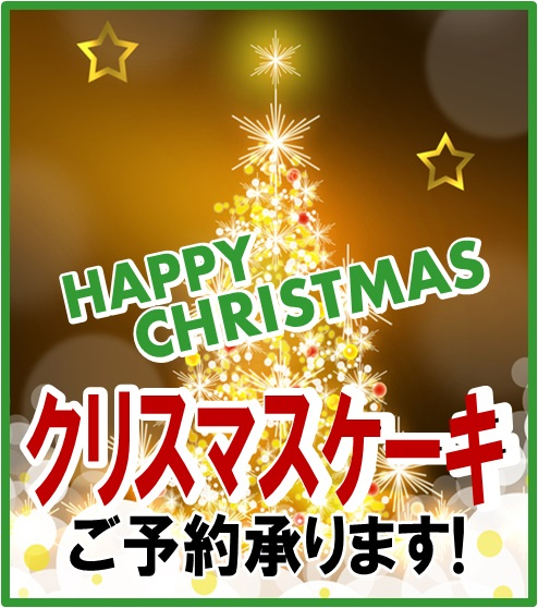 2015クリスマスケーキご予約承り中!
