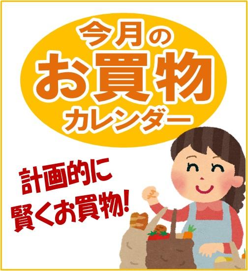 9月の曜日サービスお買物カレンダー