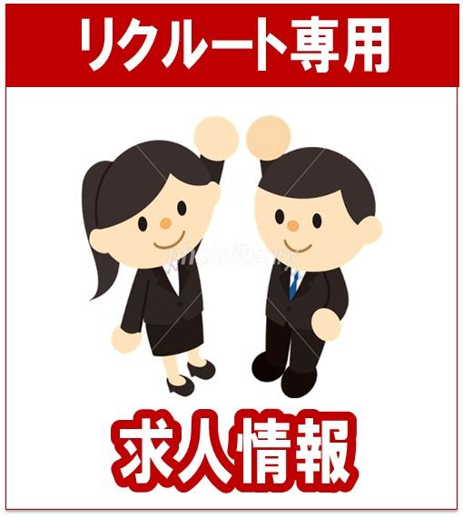 平成30年3月度卒業見込 新卒社員&パート・学生アルバイト募集中!