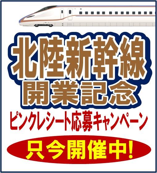お買物券が当たる!北陸新幹線開業記念キャンペーン 第1弾!
